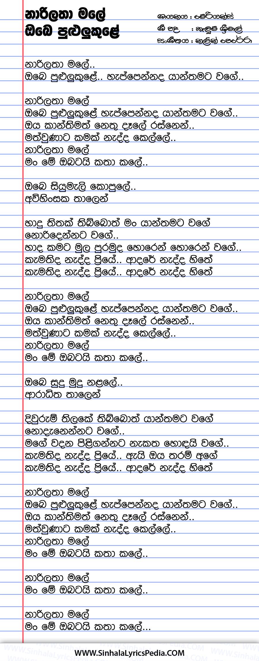 Narilatha Male Obe Pululukule Song Lyrics