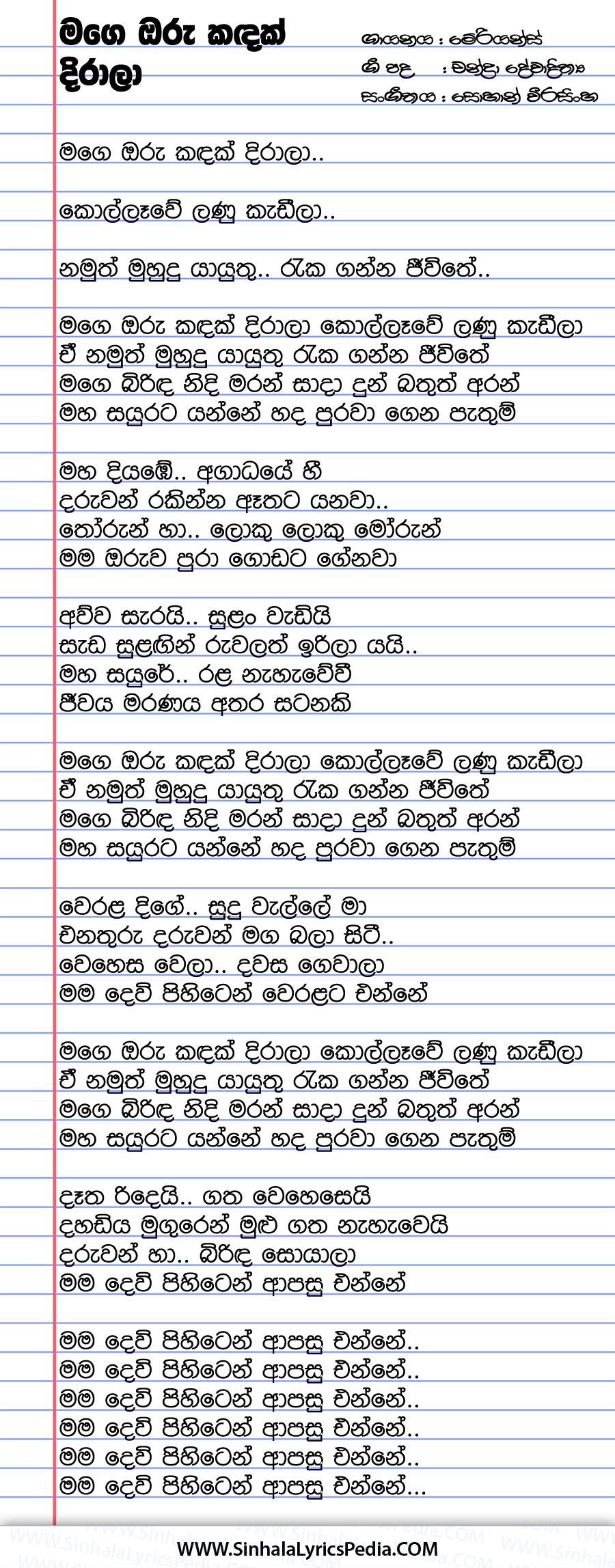 Mage Oru Kandath Dirala Song Lyrics