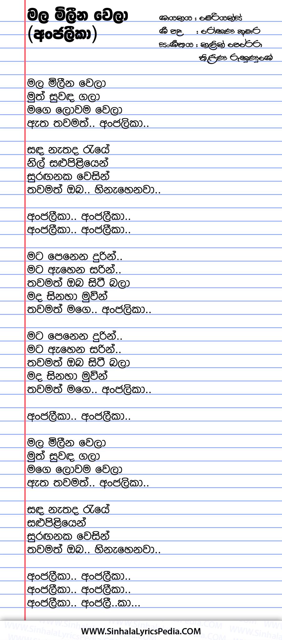 Mala Milina Wela (Anjalika) Song Lyrics