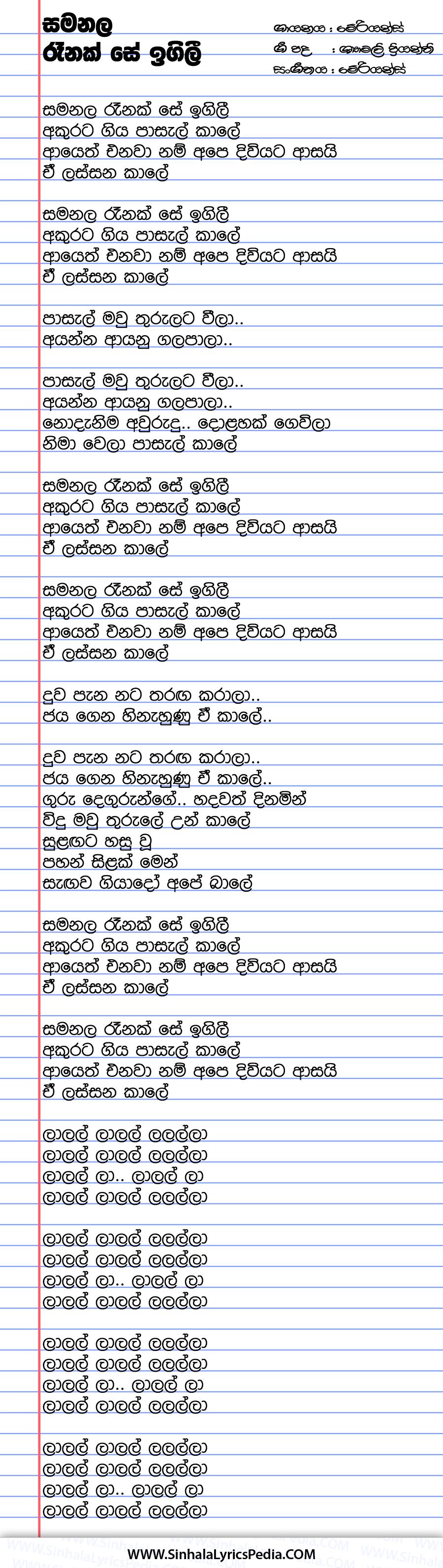 Samanala Ranak Se Igili Song Lyrics