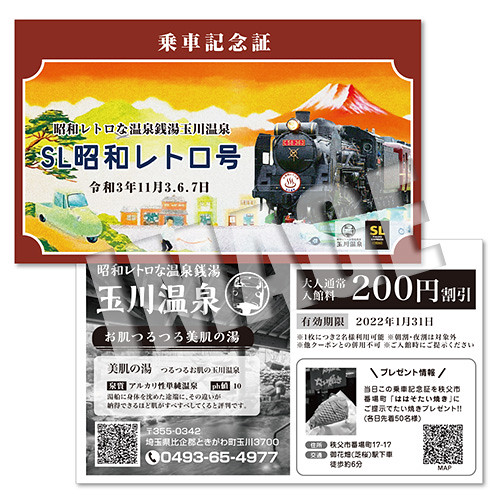 11/3(水祝)6(土)7(日)SL昭和レトロ号☆乗車記念証