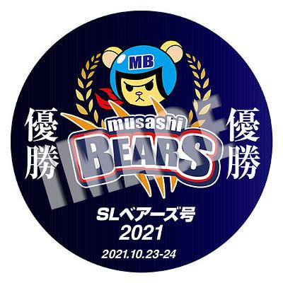 10/23(土)24(日)SLベアーズ号☆ヘッドマーク