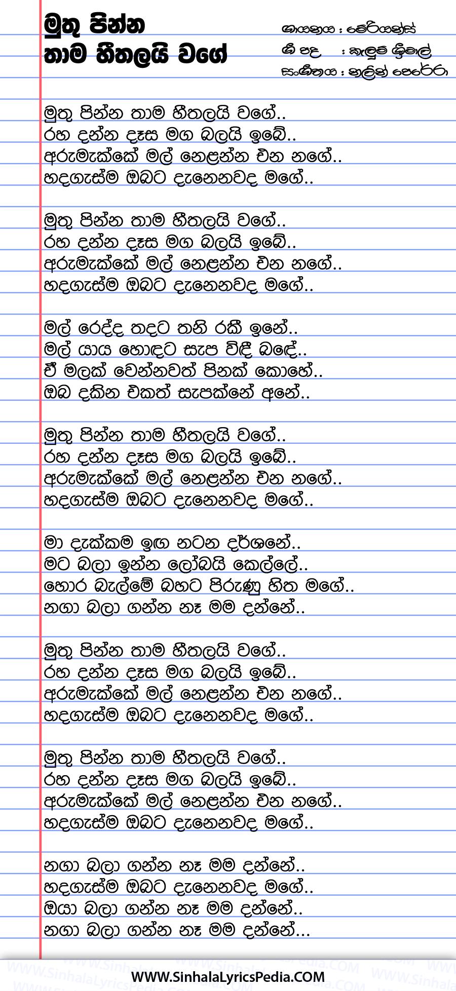 Muthu Pinna Thama Heethalai Song Lyrics