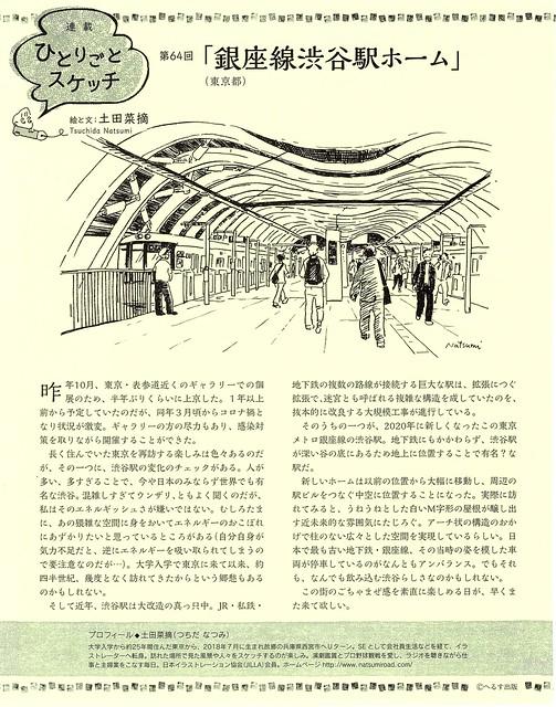 小児看護2021年10月号 銀座線渋谷駅ホーム
