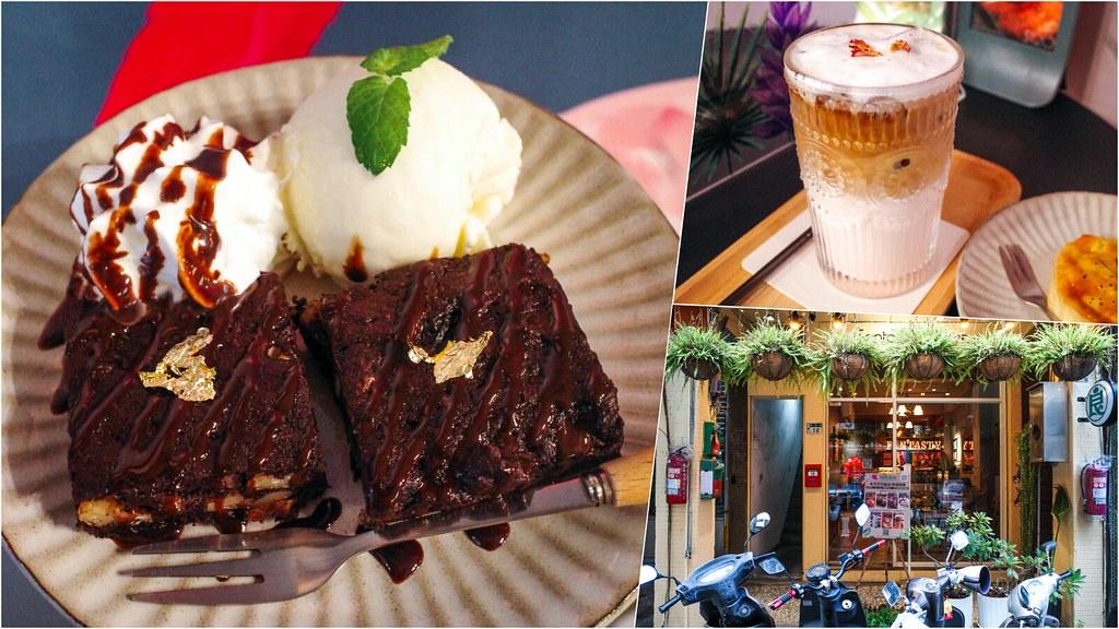 三重新開幕漂亮咖啡館,布朗尼、鹹派只要60元!超喜歡