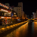 Nayabashi, Nagoya