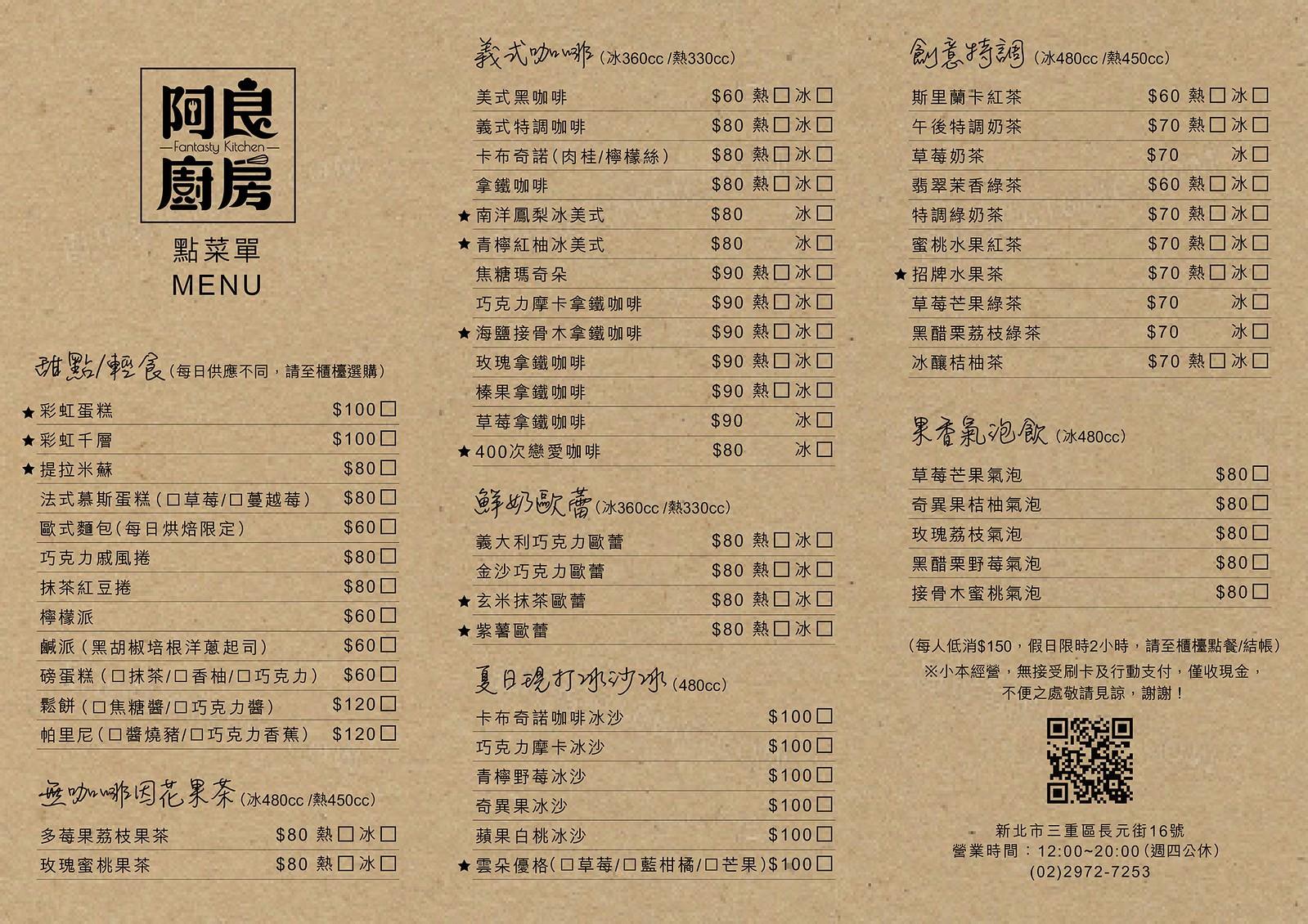 三重,三重下午茶,三重咖啡館,三重美食,三重蛋糕推薦,台北咖啡館,台北橋站咖啡館,阿良廚房,阿良廚房咖啡館 @陳小可的吃喝玩樂