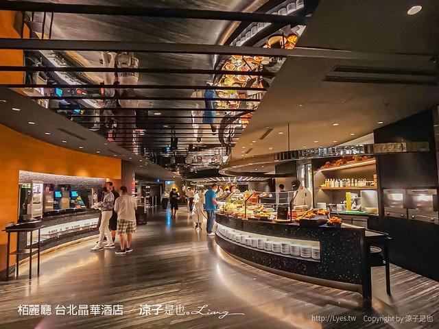 栢麗廳 台北晶華酒店吃到飽餐廳 飯店buffet 五星級 自助晚餐吃到飽美食 菜色店