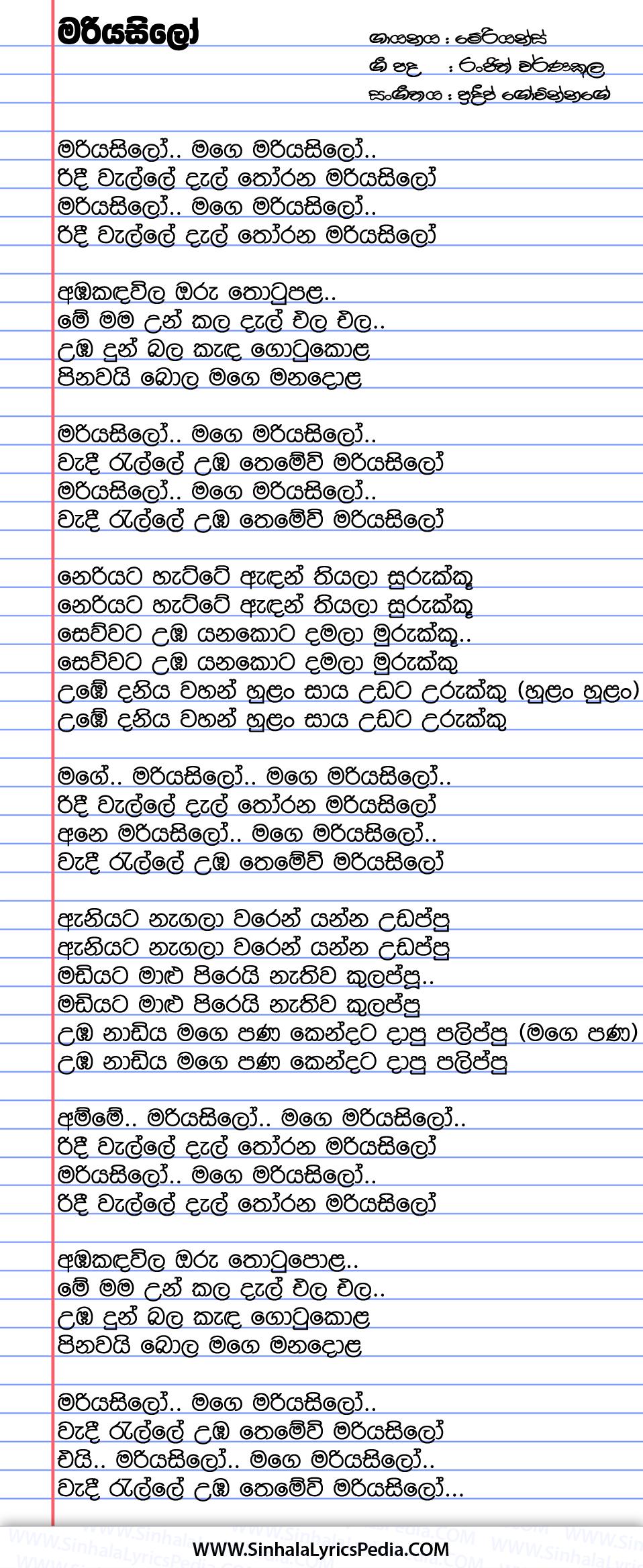 Mariyasilo Mage Mariyasilo Song Lyrics
