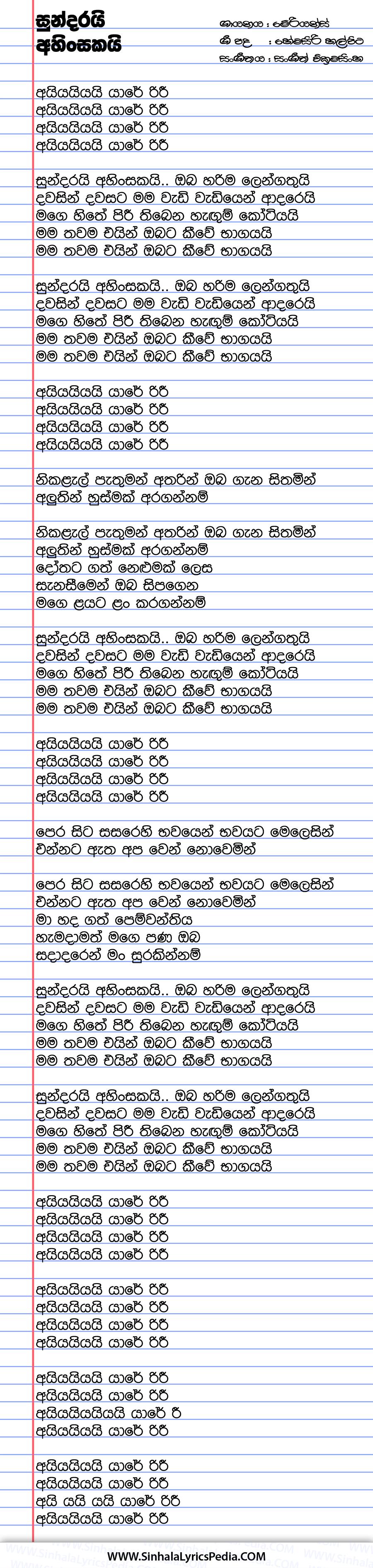 Sundarai Ahinsakai Oba Harima Lengathui Song Lyrics
