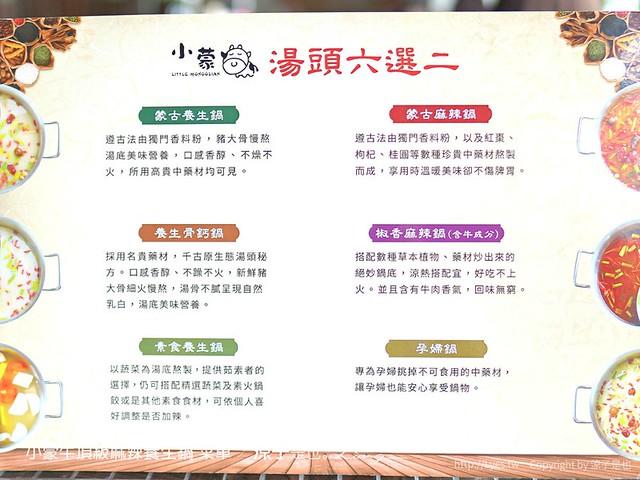 小蒙牛頂級麻辣養生鍋 台中 文心 麻辣火鍋吃到飽 崇德商圈 哈根達司 和牛 美食 菜單 菜單