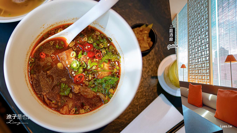 上庭酒廊 台北晶華酒店餐廳 美食 牛肉麵 菜單 早午餐