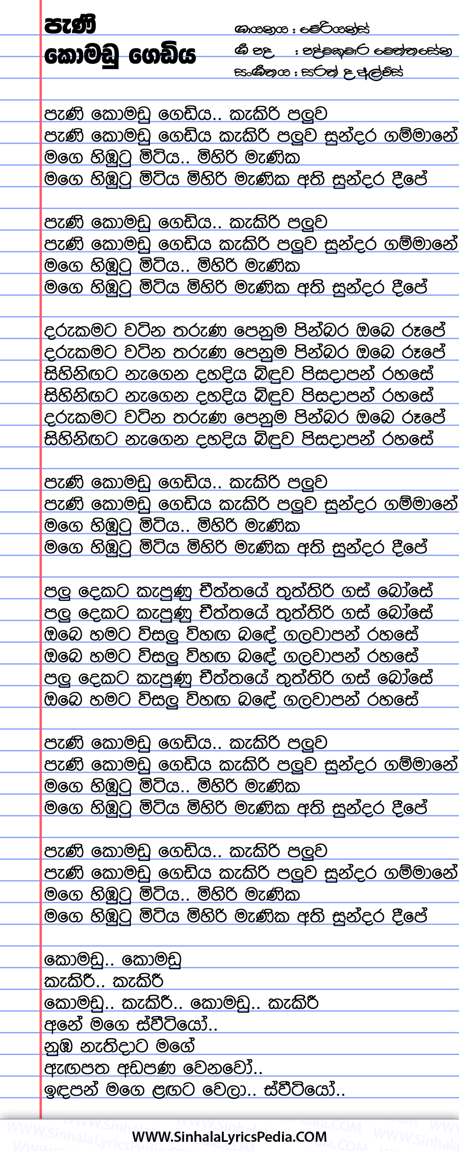 Pani Komadu Gediya Song Lyrics