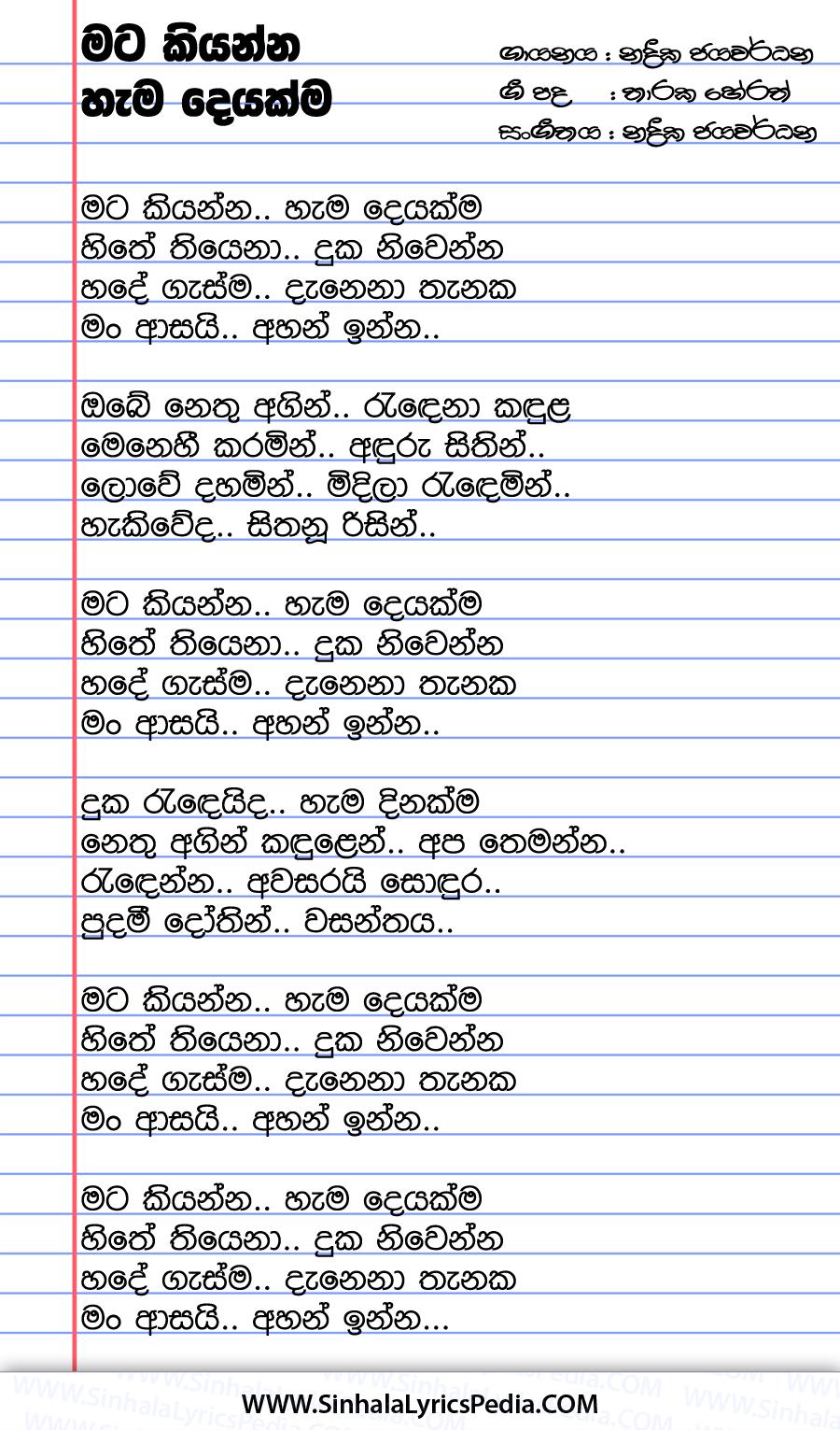 Mata Kiyanna Hamadeyakma Song Lyrics