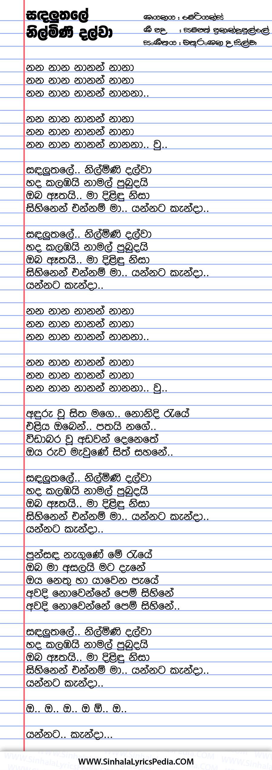 Sandaluthale Nilmini Dalwa Song Lyrics