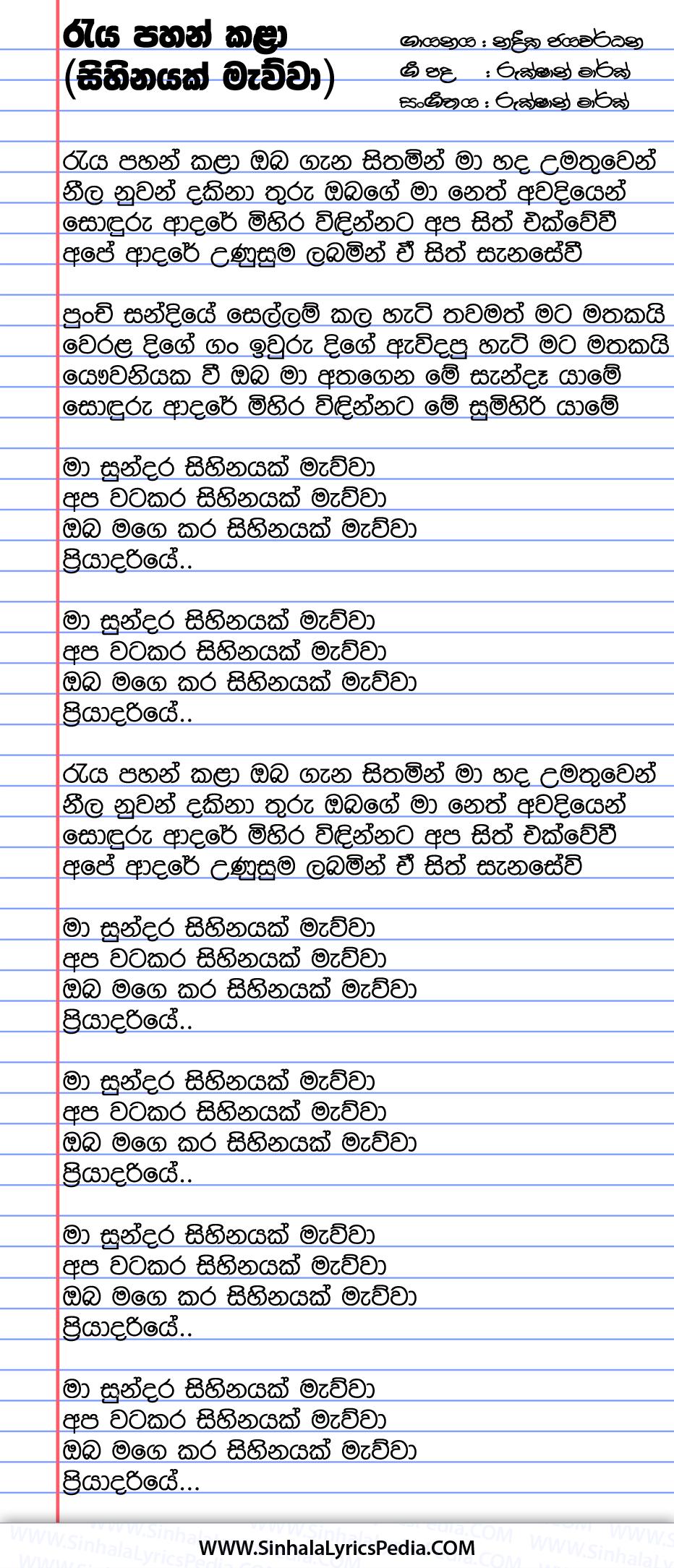 Raya Pahan Kala (Ma Sundara Sihinayak) Song Lyrics