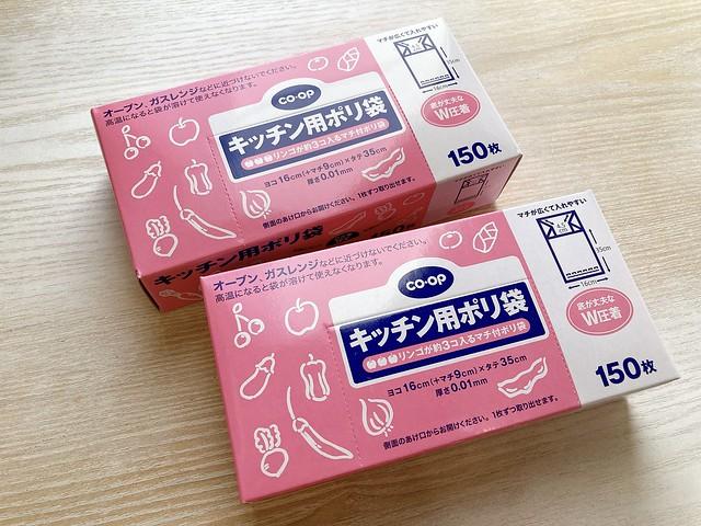 コープデリ(生協の宅配)でよく買うもの~キッチン用品編~ キッチン用ポリ袋2