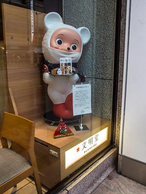 Nihon_arekore_02494_Bunmeido_bear_with_mask_100_cl