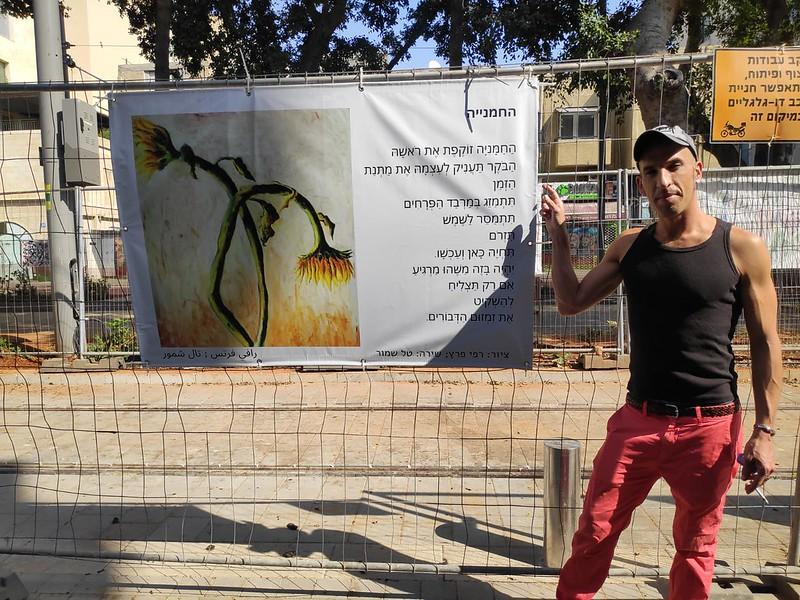 טל שמור משורר יצירות אמנות ישראלית במרחב הציבורי העירוני גדרות מחייכות שדרות ירושלים יפו אמנים ישראלים מרחב ציבורי עירוני