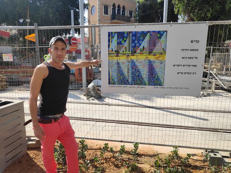 smadar sharett יצירות אמנות ישראלית במרחב הציבורי העירוני גדרות מחייכות שדרות ירושלים יפו אמנים ישראלים מרחב ציבורי עירוני