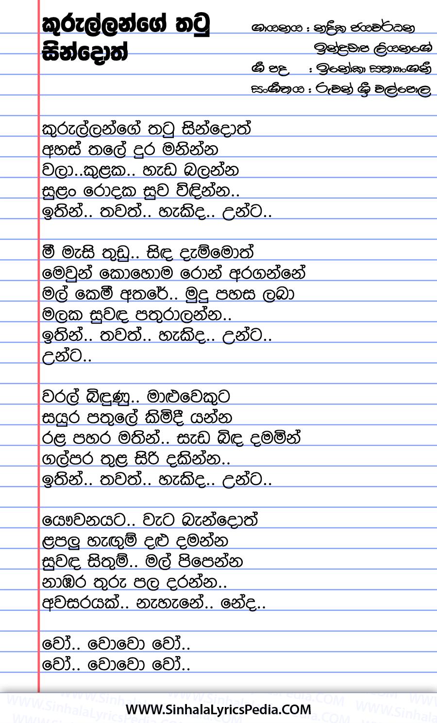 Kurullange Thatu Sindoth Song Lyrics