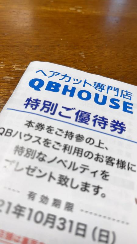 QB HOUSE Matsuya collaboration