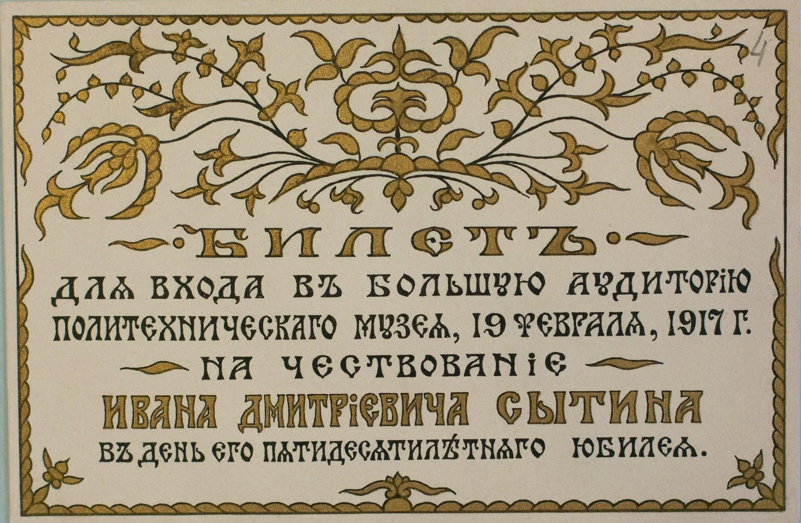 30. 1917. Билет пригласительный. 19 февраля