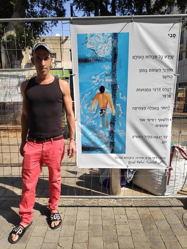 ניקולא אורבך יוזגוף משורר יצירות אמנות ישראלית במרחב הציבורי העירוני גדרות מחייכות שדרות ירושלים יפו אמנים ישראלים מרחב ציבורי עירוני