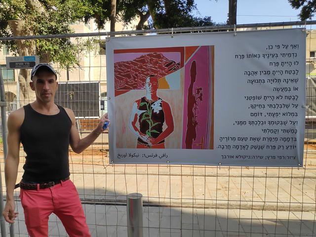 nikola orbach יצירות אמנות ישראלית במרחב הציבורי העירוני גדרות מחייכות שדרות ירושלים יפו אמנים ישראלים מרחב ציבורי עירוני