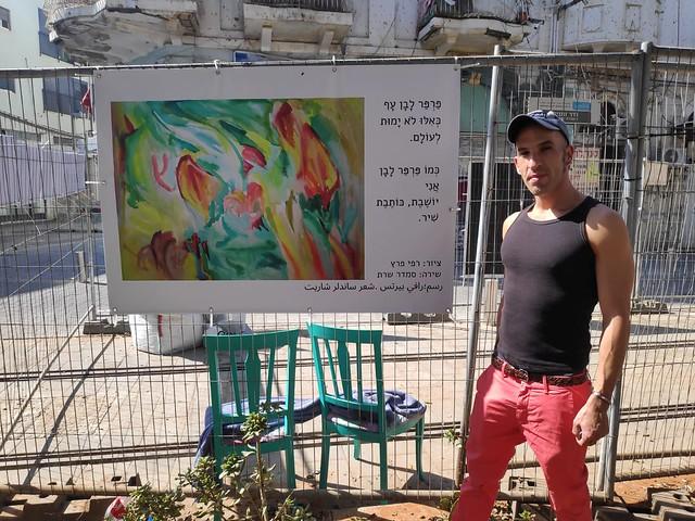 סמדר שרת אמנית יצירות אמנות ישראלית במרחב הציבורי העירוני גדרות מחייכות שדרות ירושלים יפו אמנים ישראלים מרחב ציבורי עירוני
