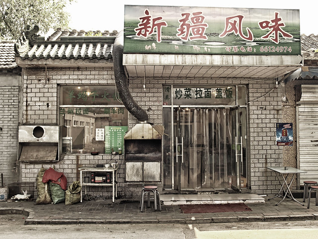 Typical restaurant in a hutong