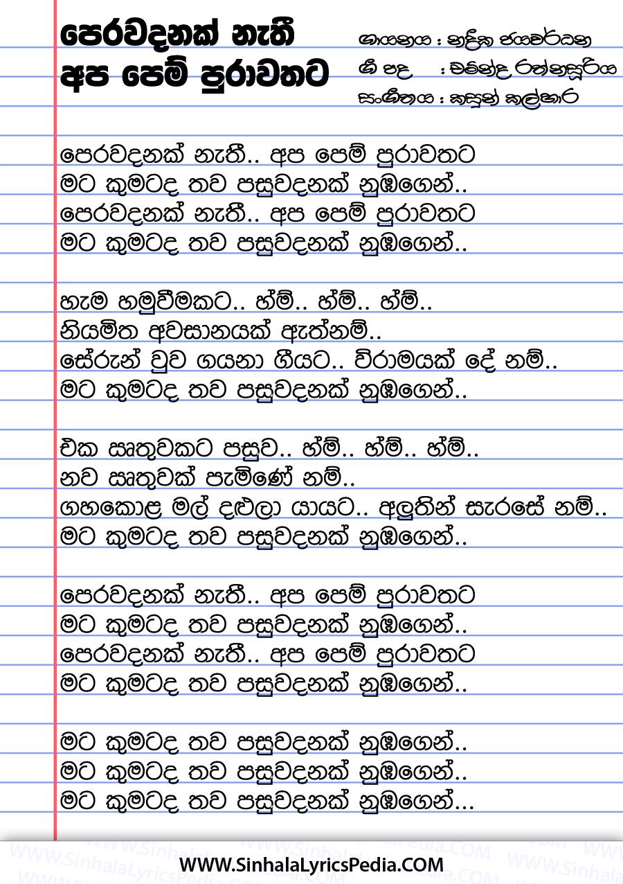Perawadanak Nathi Apa Pem Purawathata Song Lyrics