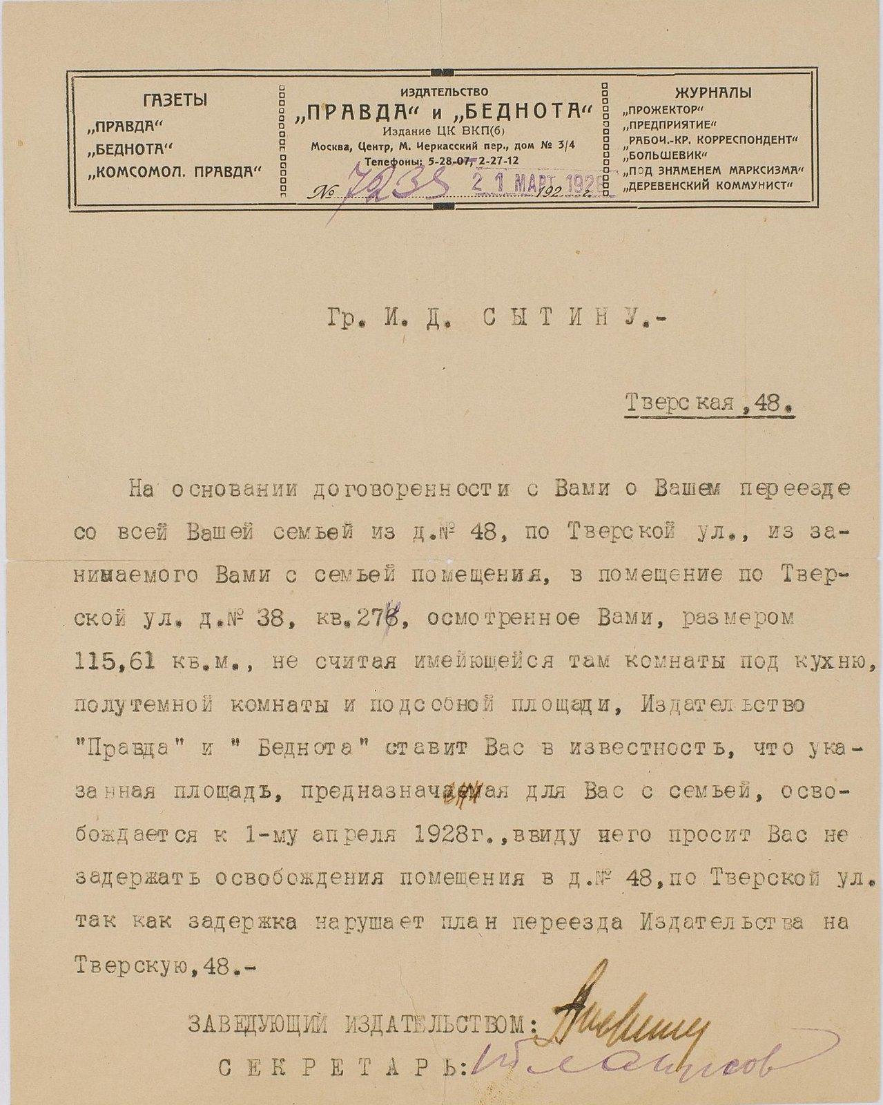 42. 1928. Письмо И.Д.Сытину из издательства «Правда» и «Беднота» по поводу переезда из д.№48.