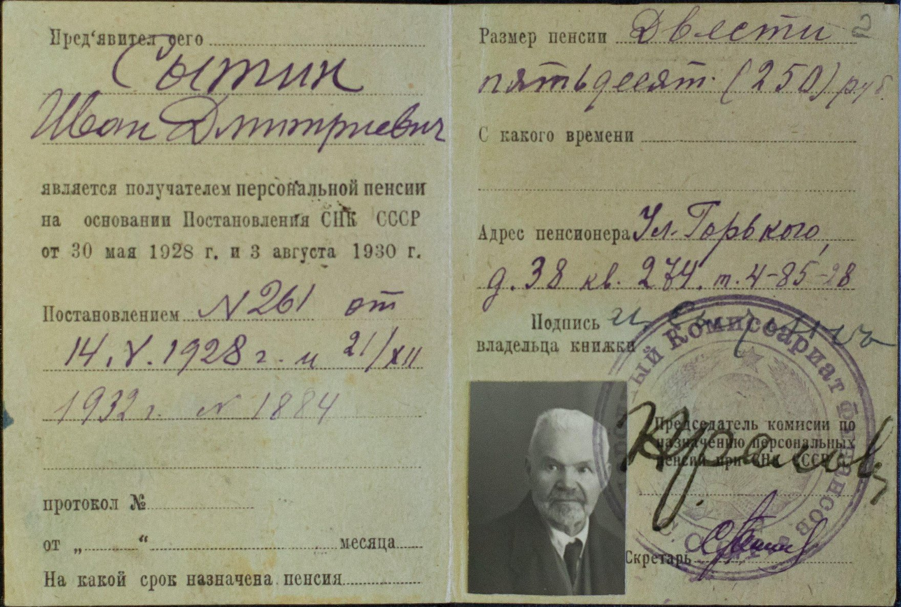 40. Пенсионная книжка И.Д.Сытина от 14 мая 1928 г. Установлена пенсия 250 руб. в месяц.1