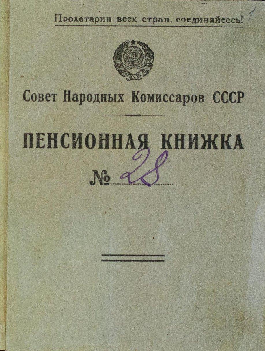 39. 1928. Пенсионная книжка И.Д.Сытина от 14 мая 1928 г. Установлена пенсия 250 руб. в месяц.