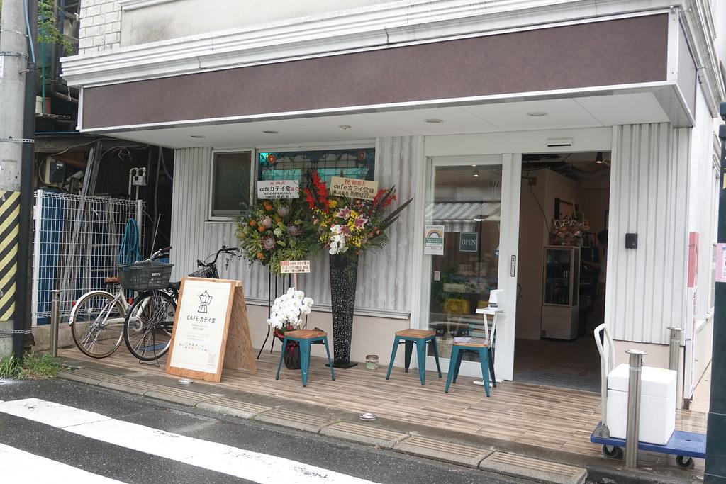 カテイ堂(東長崎)