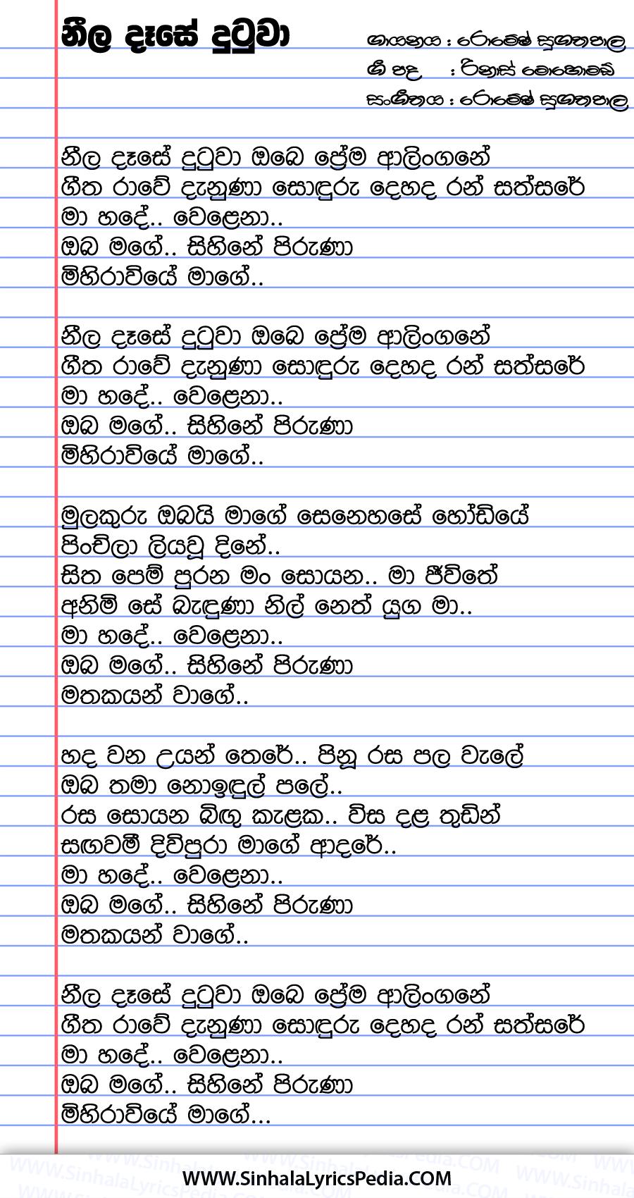 Neela Dase Dutuwa Obe Preama Alingane Song Lyrics