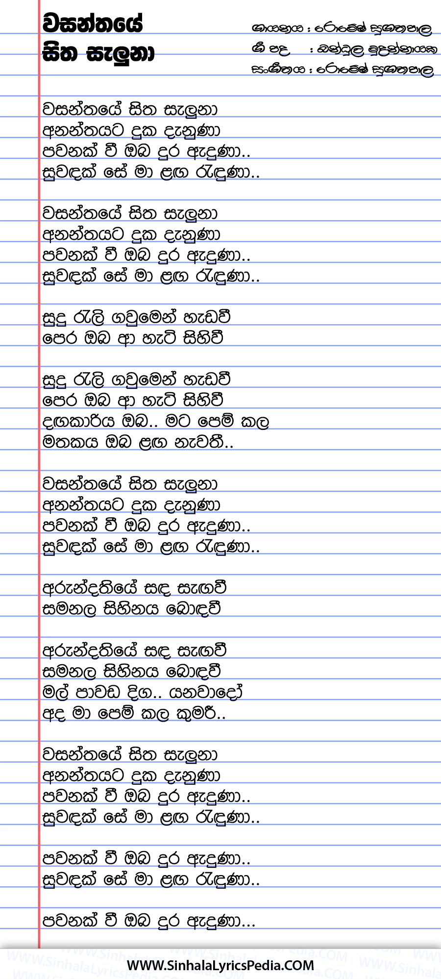 Wasanthaye Sitha Saluna Song Lyrics