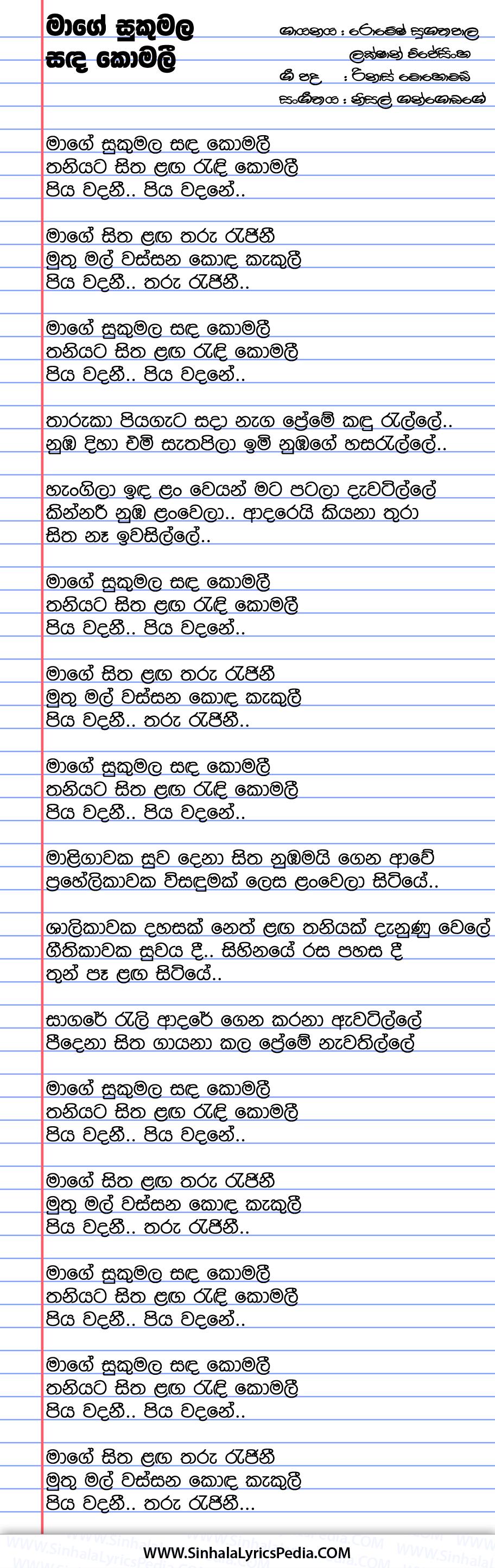 Mage Sukumala Sanda Komali Song Lyrics