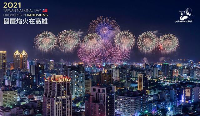 2021高雄國慶煙火