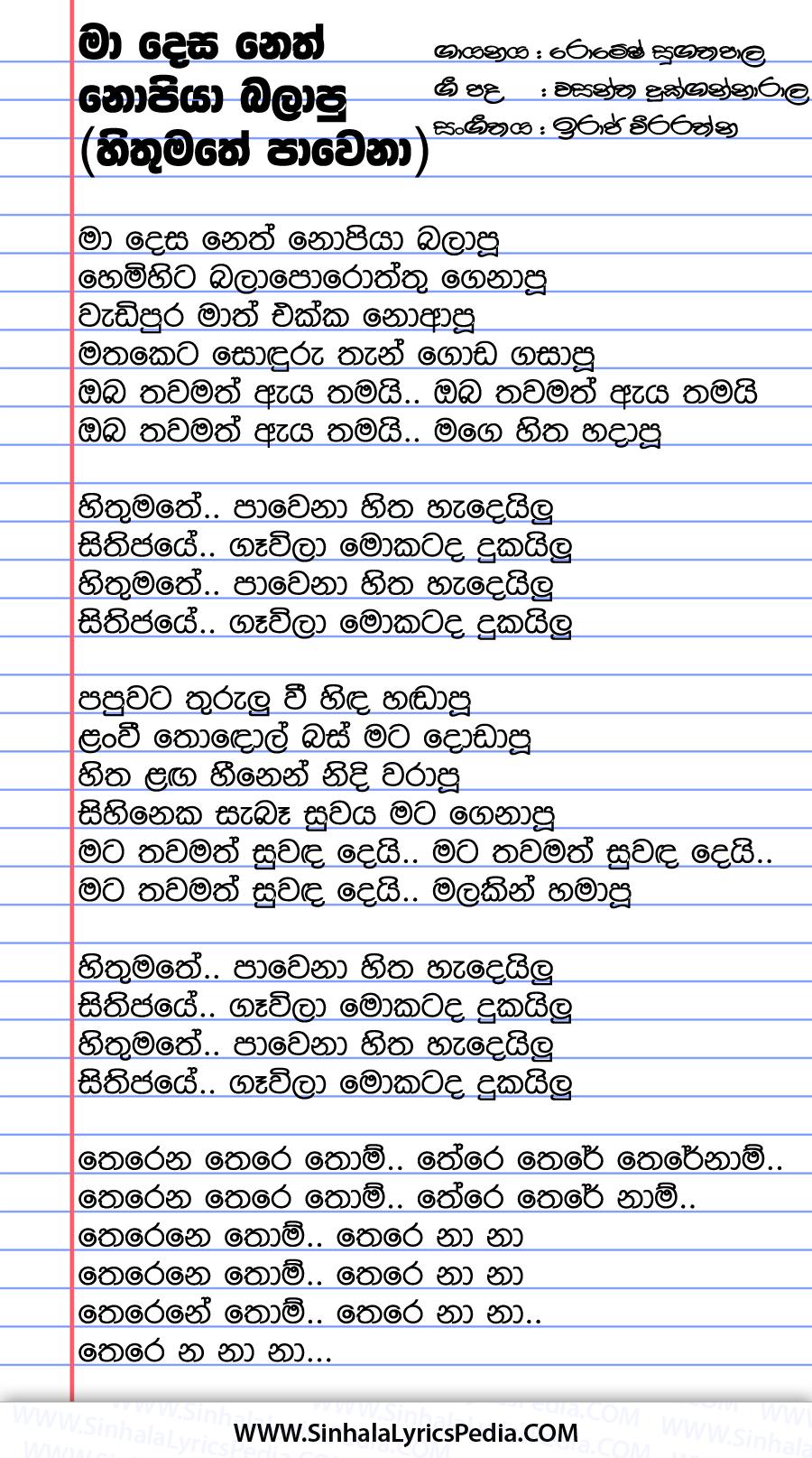 Ma Desa Neth Nopiya Balapu (Hithumathe Pawena) Song Lyrics