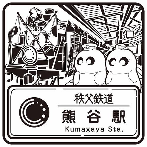 10/23(土)に秩父鉄道旅客駅37駅分の 駅スタンプをリニューアル ☆オリジナルスタンプノートを販売開始