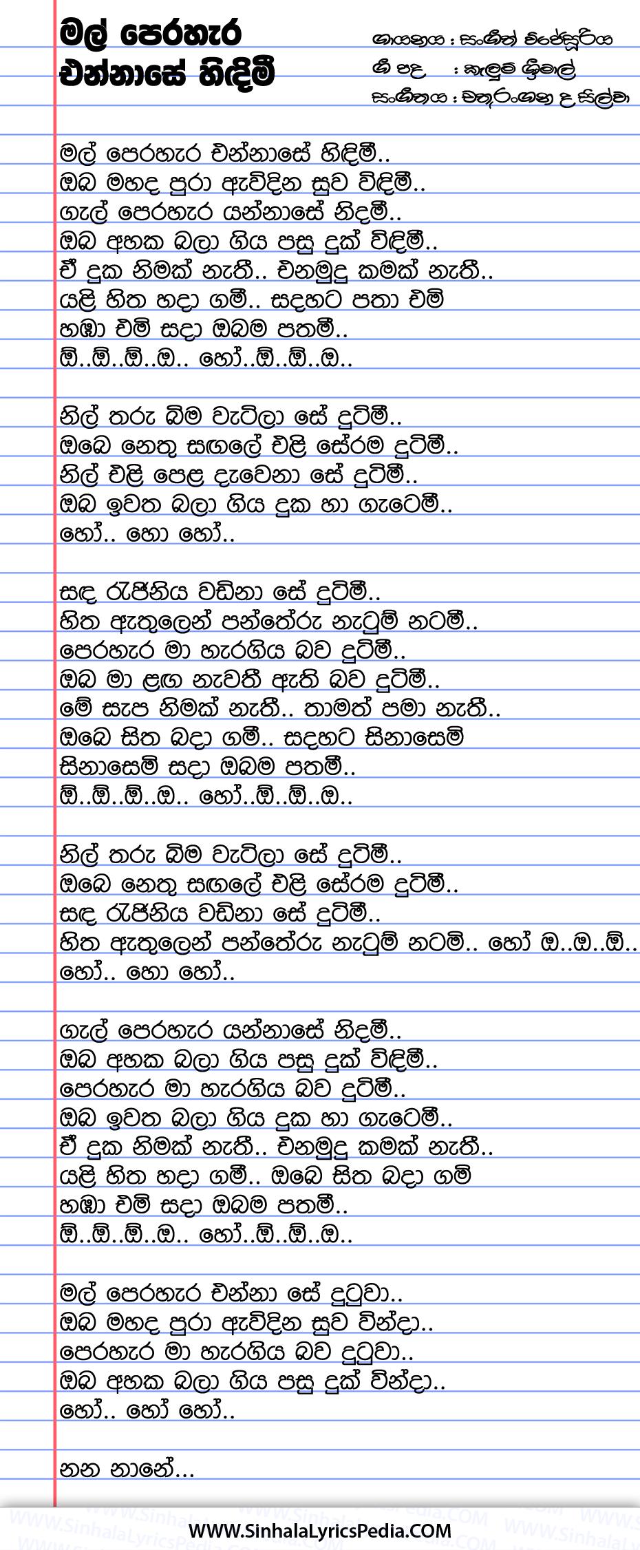 Mal Perahera Enna Se Song Lyrics