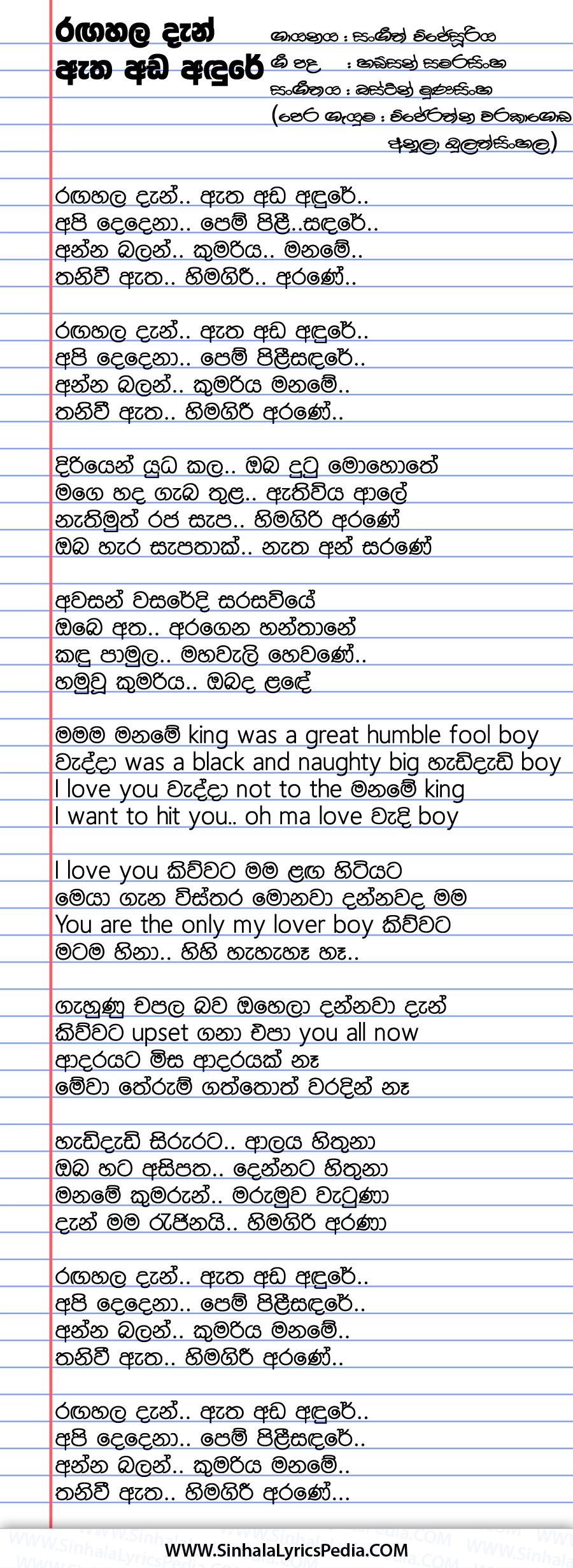 Rangahala Den Atha Ada Andure Song Lyrics