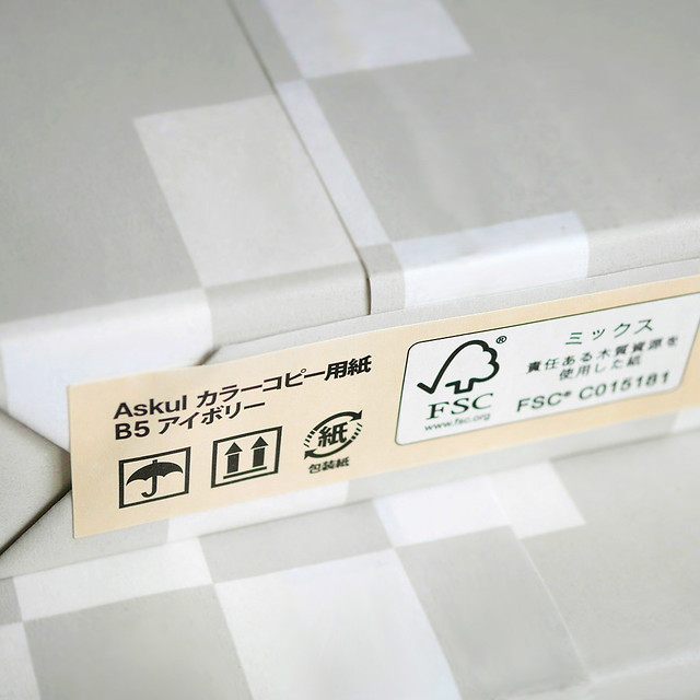 アスクル カラーペーパー アイボリー コピー用紙