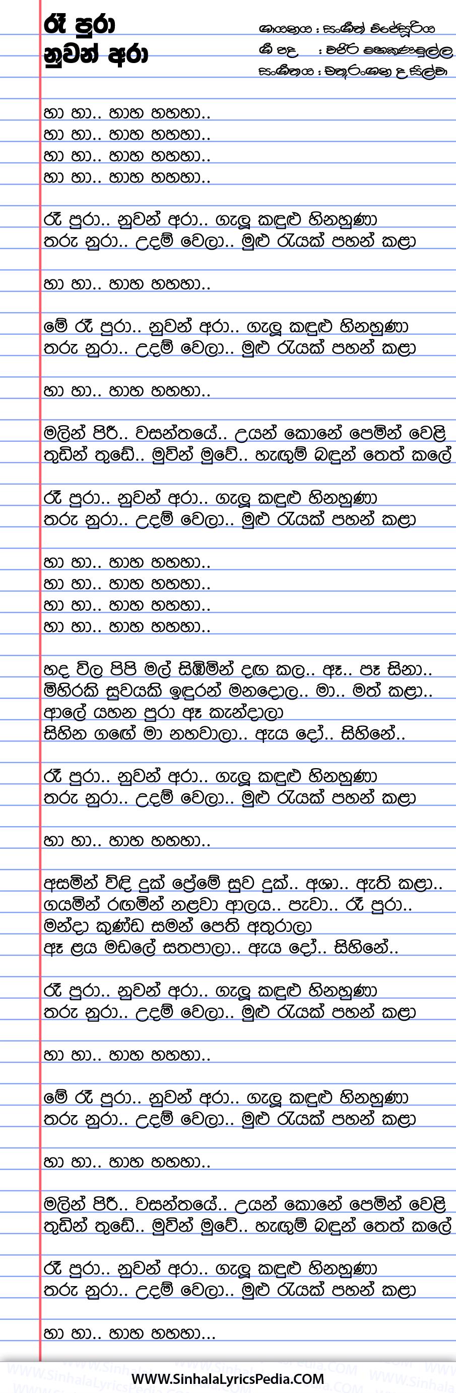 Ra Pura Nuwan Ara Song Lyrics