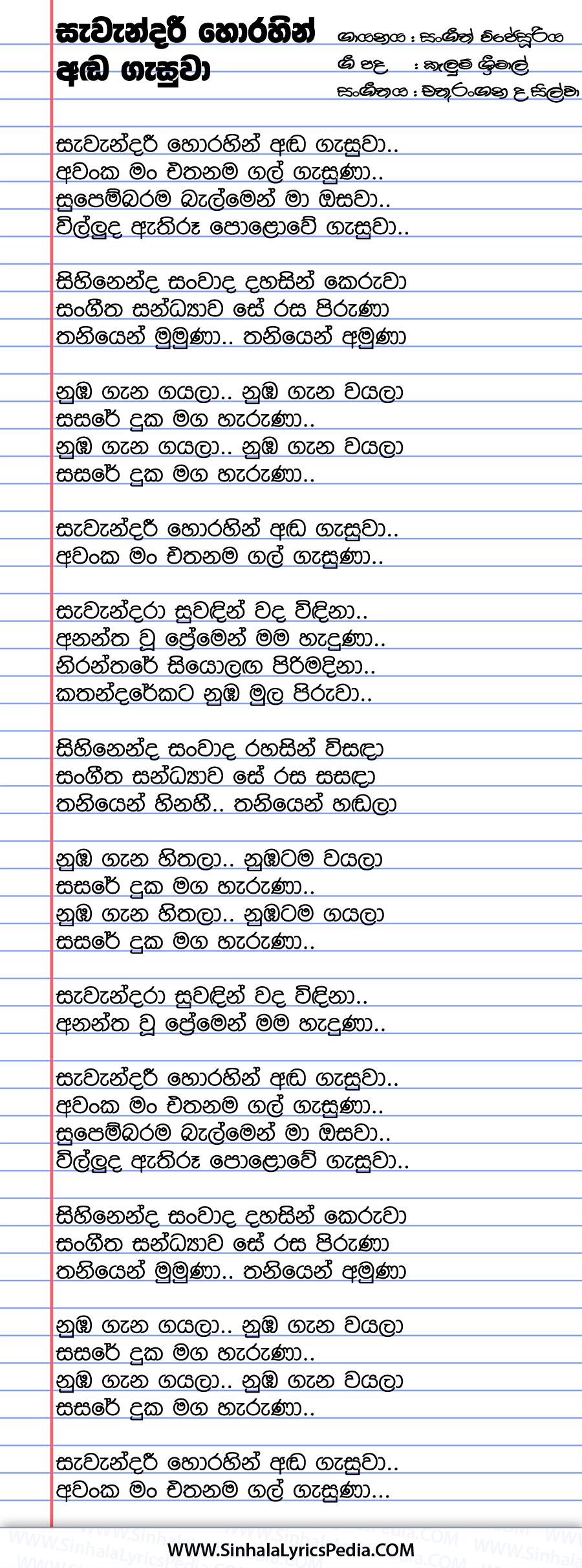Sawandari Horahin Andagasuwa Song Lyrics