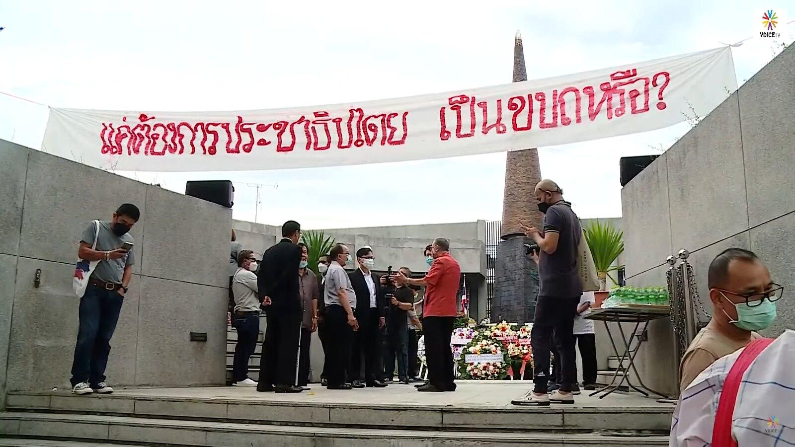 รำลึก 48 ปี 14 ตุลา ทำบุญเช้าวุ่น ผู้จัดงานขอ 'ทะลุฟ้า' ปลดป้ายผ้า อ้างไม่ได้ขออนุญาต | ประชาไท Prachatai.com