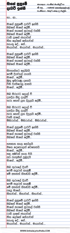Mage Susume Dawati Inni  Song Lyrics