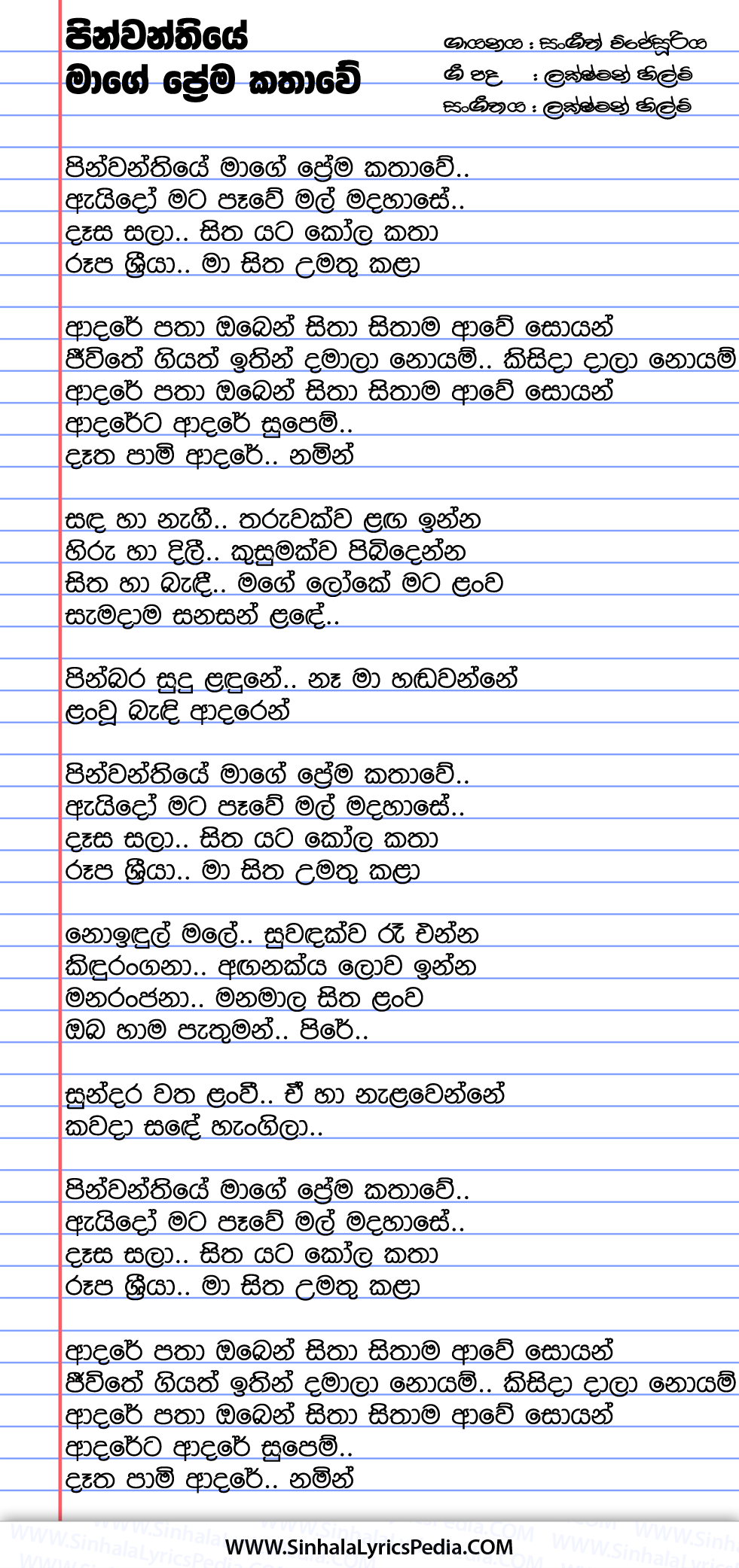 Pinwanthiye Mage Prema Kathawe Song Lyrics